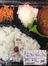 ハンバーグ弁当 270円(税込)