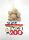北海道無農薬じゃが芋フェア❗キタアカリ20円引き❗ 20円引