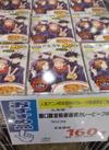 呪術廻戦カレー 172円(税込)