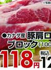 豚肩ロースブロック 127円(税込)