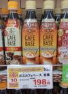 ボス・カフェベース 213円(税込)