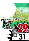 名水美人もやし 31円(税込)