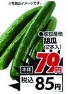胡瓜 85円(税込)