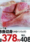 赤魚切身 408円(税込)
