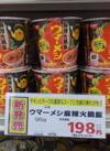 ウマーメシ麻辣火鍋飯 213円(税込)