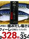 極みだし塩サバフィーレ 354円(税込)