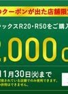【クーポン配信店舗限定】アイリラックス割引クーポン 2,000円引