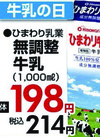 無調整牛乳 214円(税込)