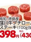 窪川牛プチロールステーキ 430円(税込)
