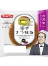 幸せさつ抹茶 95円(税込)
