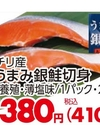 うまみ銀鮭切身(養殖・薄塩味) 410円(税込)