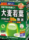 大麦若葉粉末 862円(税込)
