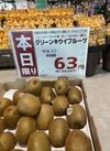 グリーンキウイフルーツ 68円(税込)