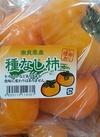 種無し柿 430円(税込)