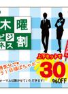 \木曜日ビジネス割サービス!⁄ 30%引