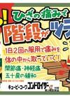 キューピーコーワコンドロイザーα 90錠 3,938円(税込)