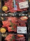 山形牛5等級 牛ステーキ切り落とし 1,404円(税込)