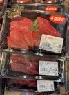 黒毛和牛モモ赤身ステーキ切り落とし 378円(税込)