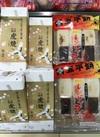 広島名物 虎焼、岐阜名物 五平餅 430円(税込)