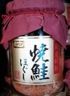 焼き鮭ほぐし 378円(税込)