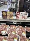 若どりもも肉 68円(税込)