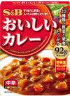 おいしいカレー ●中辛 ●辛口 ●大辛 171円(税込)