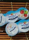 朝食りんごヨーグルト 149円(税込)