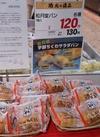 宇部ちくわサラダパン 130円(税込)