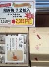 和み梅 2,500円(税込)