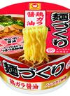 麺づくり(醬油・味噌) 1,078円(税込)