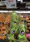 MIKO農園キウイ 322円(税込)