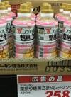 深煎り焙煎ごまドレッシング 279円(税込)