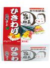 旨味ひきわり納豆 85円(税込)