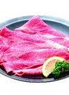 牛肩ロース薄切り(国産) 950円(税込)