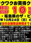 10月24日限定!特別ワクワクお買い得クーポン券! 10%引