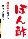 味付けぽん酢 107円(税込)