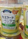 カスタードバニラヨーグルト糖質オフ 106円(税込)