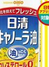 キャノーラ油 257円(税込)