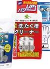 ポリエチレン使い捨て手袋 Mサイズ/洗たく槽クリーナー 110円(税込)