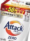 アタックZERO 詰替超特大サイズ 1,078円(税込)