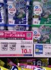アリエール ジェルボール4D本体 12個入 327円(税込)