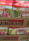 マルちゃん正麺(醤油味) 321円(税込)