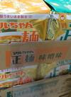 マルちゃん正麺(味噌味/旨塩味) 321円(税込)