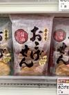 おこげせん(醤油) 105円(税込)