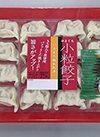 ドリームフーズ ひとくち餃子・たべっきり餃子各種 43円引