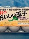 土田鶏卵 福井のおいしい玉子 106円引