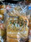 紀の里たねなし柿(徳用袋) 429円(税込)