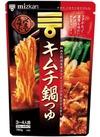 〆まで美味しい鍋つゆストレート・キムチ・ごま豆乳・焼きあごだし 300円(税込)