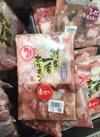 マルイチ食品 鮮度一番ホルモン 赤セン 210g 538円(税込)