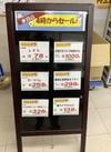 レタス 84円(税込)